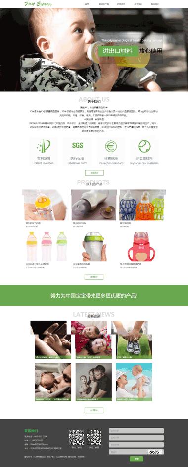 婴童用品网站模板-婴童用品模板网站设计-SAAS建站系统只需299元