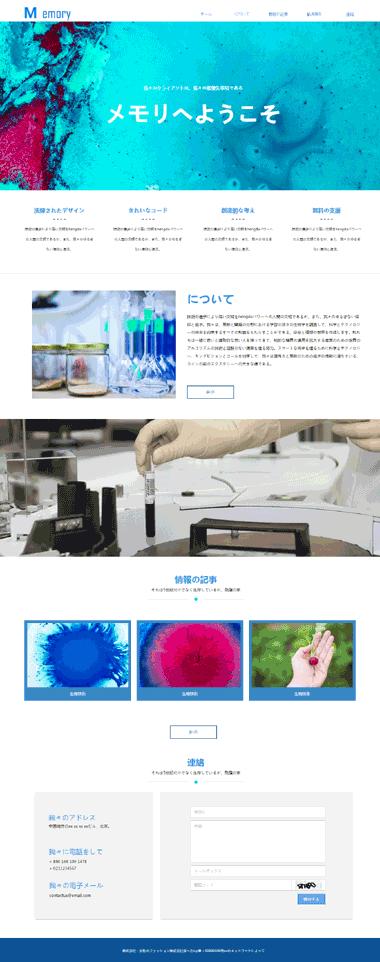 科技行业网站模板-科技行业网站图片素材-科技行业SEO优化(日语)