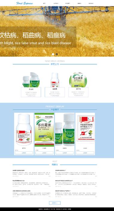 做农药网站模板-农药网站定制-农药网站SEO优化