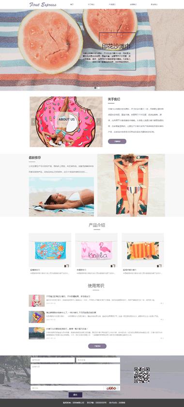 毛巾网站模板制作-海滩巾网站模板设计-游泳巾网站模板制作