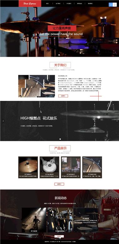 乐器行业网站模板设计-架子鼓网站素材图片-乐器行业网站模板制作