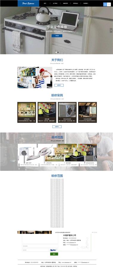 家电维修网站建设-家电维修公司网站模板-优化家电维修到首页