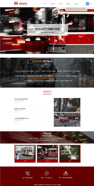 汽车服务网站制作-汽车服务网站SEO优化-精品网站模板制作