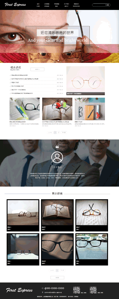 花镜网站模板-花镜模板网站素材图片-花镜模板网站SEO优化
