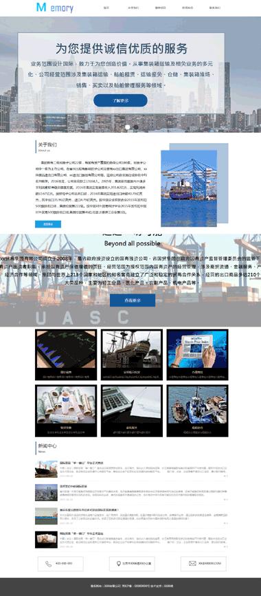 出口贸易网站建设-网站备案-出口贸易企业网站模板案例