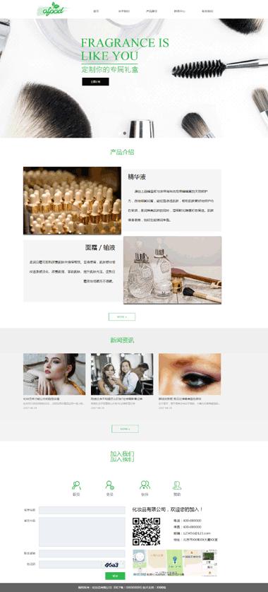 化妆品公司模板网站-化妆品网站模板制作-化妆品模板网站SEO优化