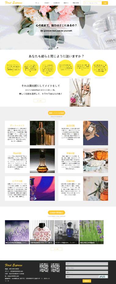 日文网站SAAS建站-优化SEO日文网站-日文网站模板