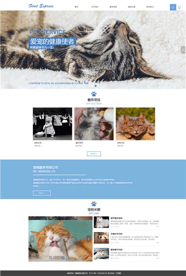 宠物医院模板-宠物用品网站展示