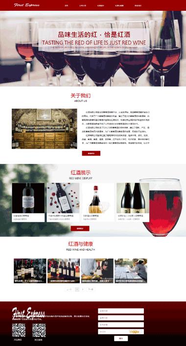 品质红酒网站制作-酒业网站优化