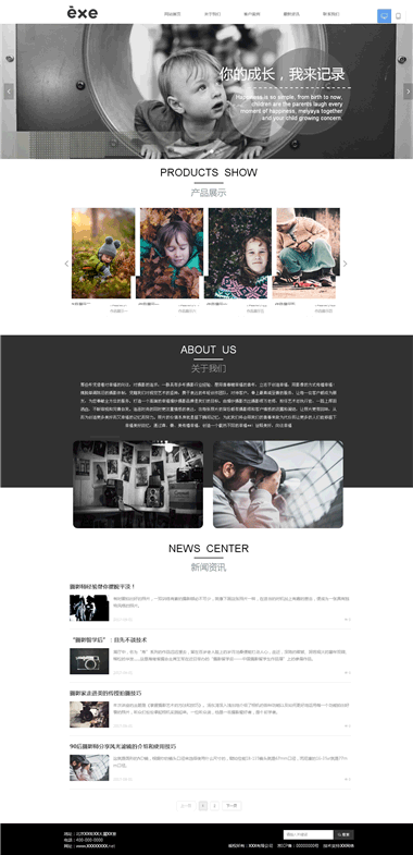 儿童写真摄影网站模板-儿童写真网站模板制作-SAAS建站系统