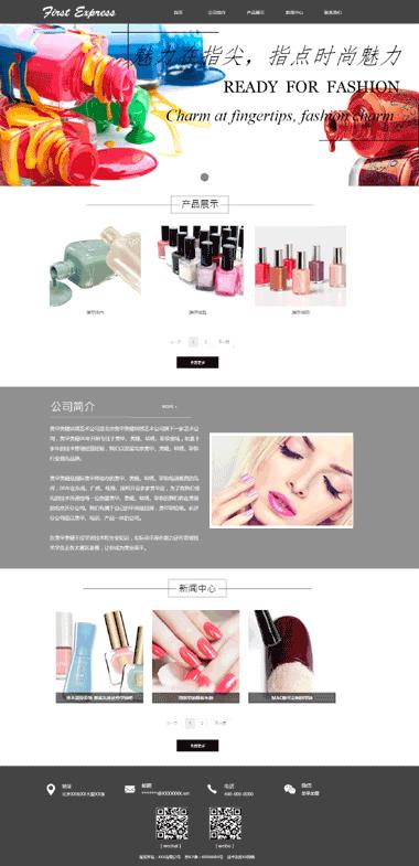 美甲美睫纹绣网站模板-美甲美睫纹绣网站素材图片-SAAS建站系统