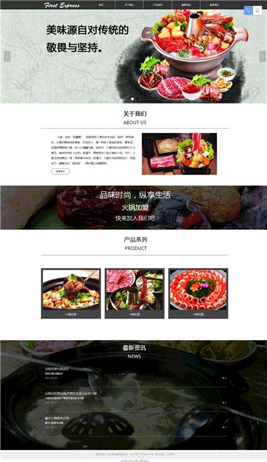 火锅网站模板-精品火锅网站制作-火锅加盟网站建设方案