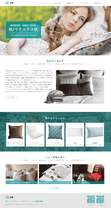 床上用品模板网站设计-家居网站模板制作-家具模板网站建设