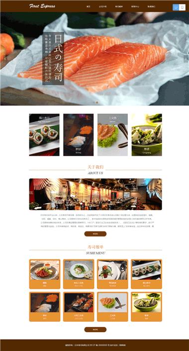 日式寿司网站模板设计-日式寿司图片-日式寿司网站模板制作