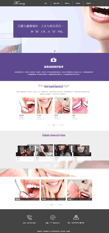 口腔健康网站模板-医疗口腔健康网站建设