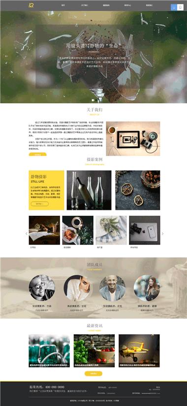 静物摄影网站模板-静物摄影网站模板制作-静物摄影网页模板设计