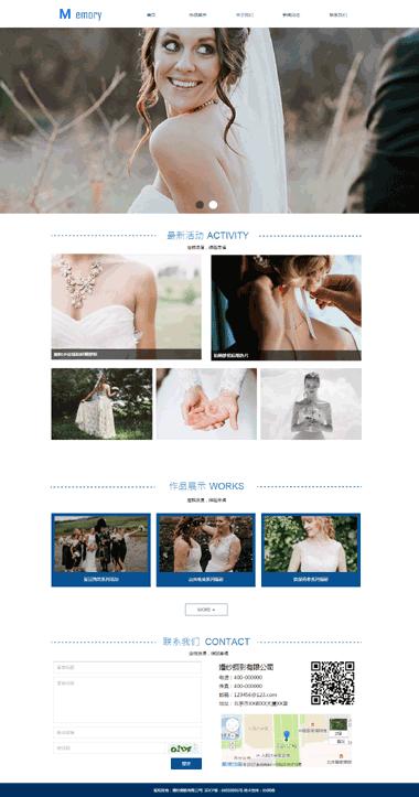 婚纱摄影网站模板-经典婚纱摄影图片素材-婚纱摄影SEO优化