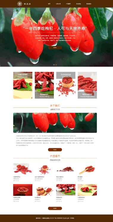 宁夏枸杞网站模板-礼品展示网站设计