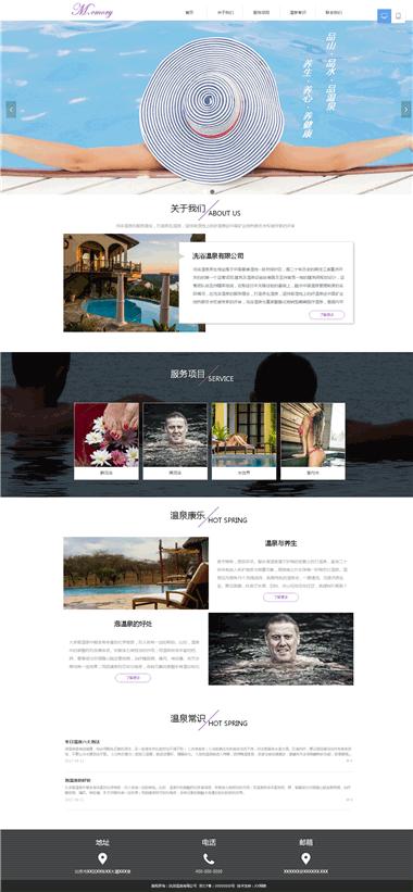 洗浴温泉网站模板制作-洗浴温泉网站模板素材图片-SAAS建站系统