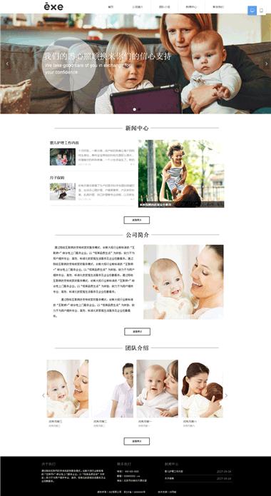 保姆网站模板-家政网站建设案例-专业网站建设公司