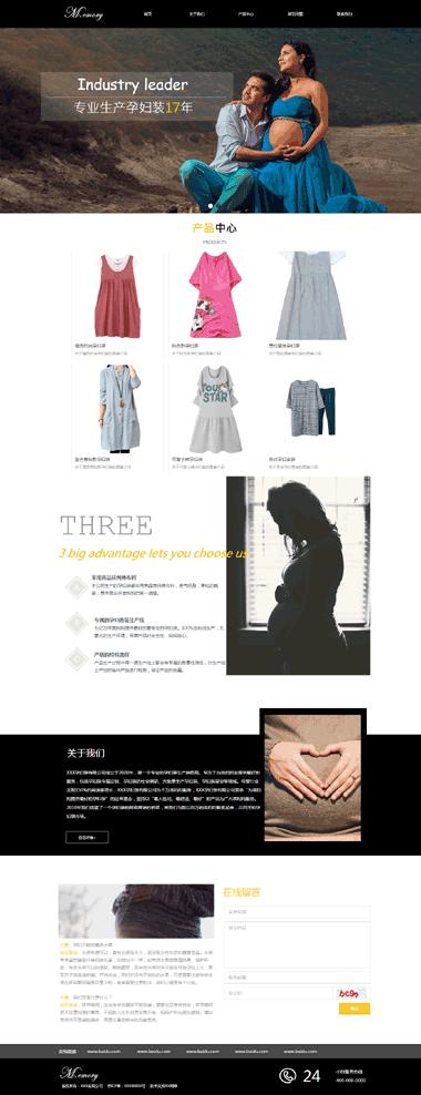 孕妇装网站模板设计-孕妇装网站图片素材-正版孕妇装网站模板只需299元