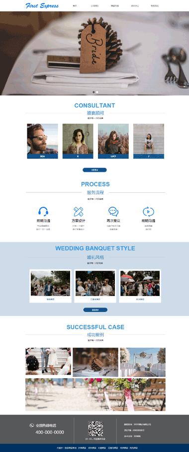 婚庆公司网站模板定制-婚庆公司网站模板设计-婚庆公司关键词优化