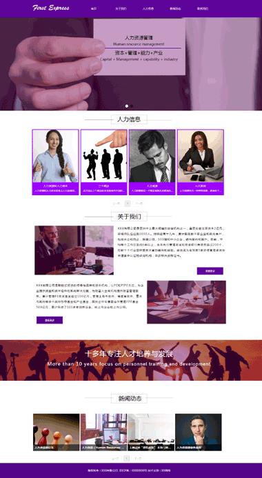人力资源网站模板-网站优化备案