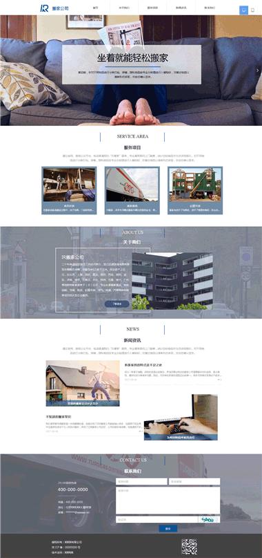 搬家公司网站模板-搬家公司网站优化