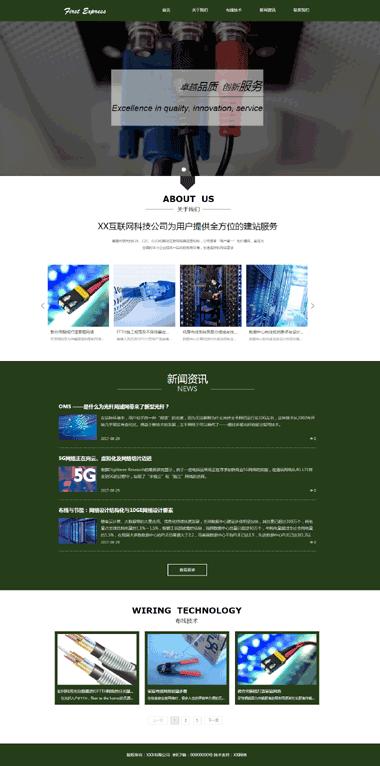 网络布线网站定制-网络布线网页设计-网络布线网站SEO优化