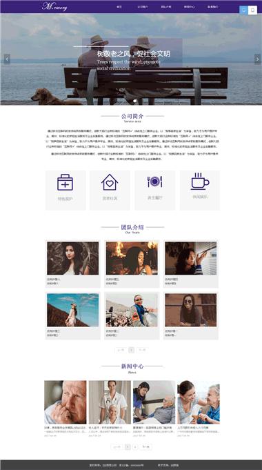 护理网站模板制作-老人护理图片-老人护理网站设计