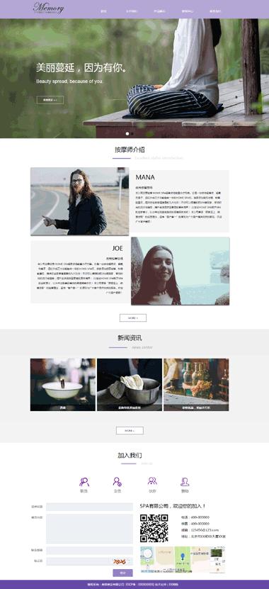 瑜伽休闲网站模板设计-瑜伽休闲模板网站建设-瑜伽休闲网站素材图片