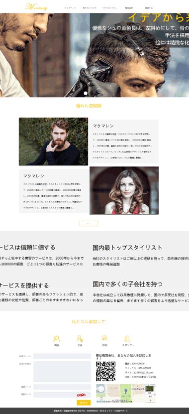 美容美发网站模板制作-美容美发模板网站设计-美容美发模板网站素材图片