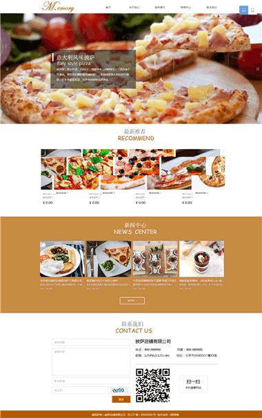 披萨模板网站-关键词披萨网站优化-披萨SAAS建站模板定制