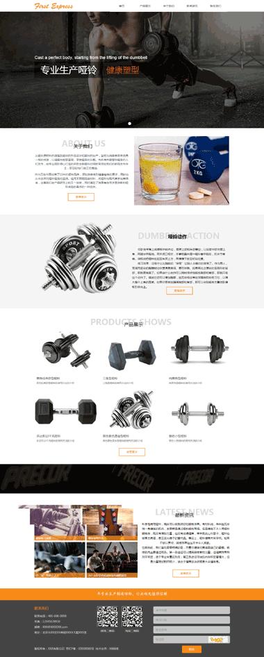 纤体瘦身网站模板-纤体瘦身网站建设