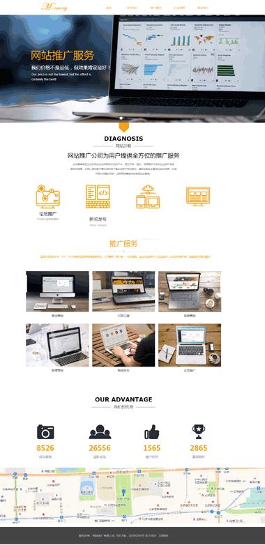 正版网站推广网站模板系统-网站推广模板网站定制-网站推广网站SEO优化