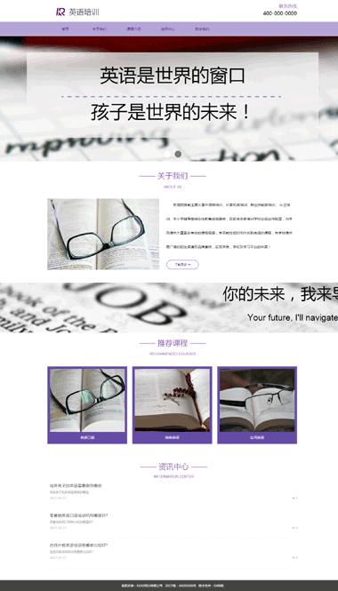 英语培训网站模板-英语培训模板网站设计-英语培训模板网站素材图片