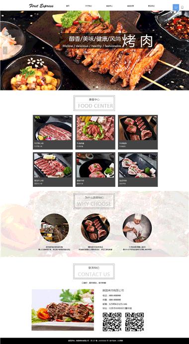 韩国料理网站模板设计-韩国料理模板网站制作-韩国料理图片