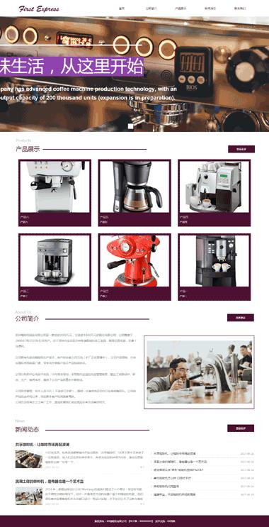 咖啡机网站模板制作-咖啡机模板网页设计-正版咖啡机建站系统