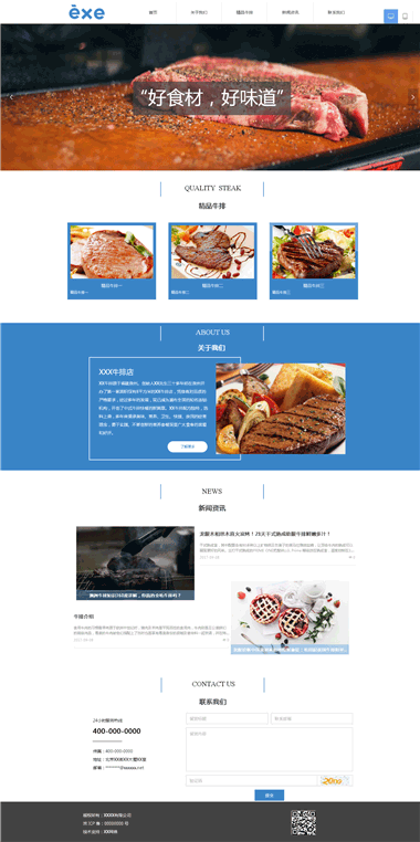 牛排烧烤模板网站-牛排烧烤关键词排名-SAAS建站模板定制