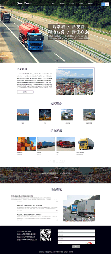 长途货运网站制作-网站SEO优化-正版网站模板定制