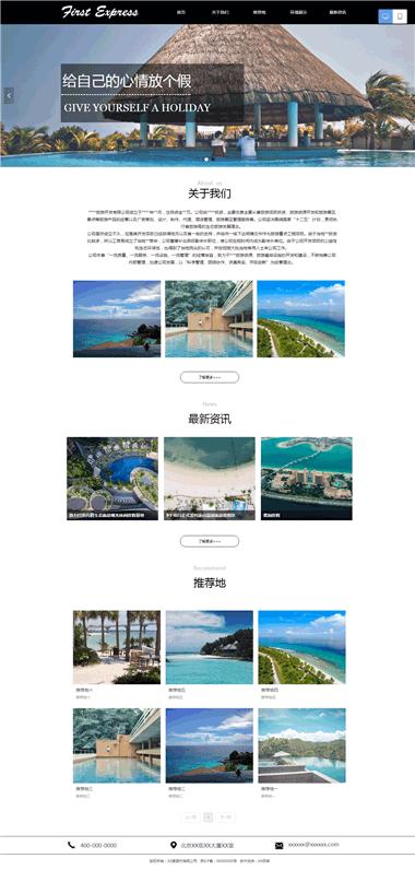 度假网站模板设计-旅游网站模板制作-度假旅游模板网站建设