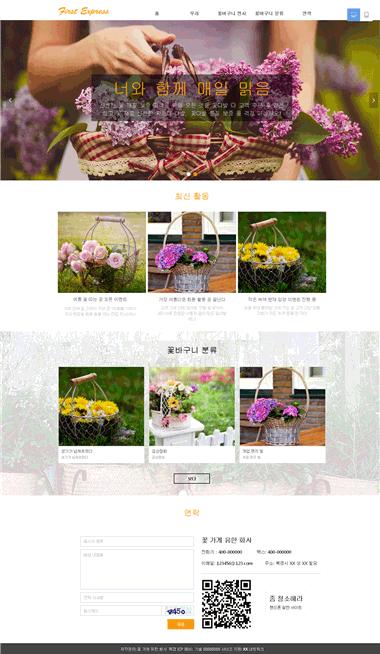 鲜花花店网站制作-插花网站设计模板