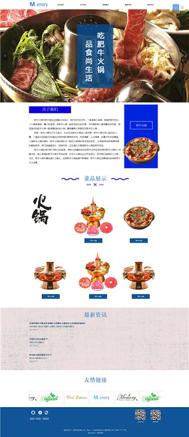 火锅网站设计制作-高端肥牛火锅网站模板-北京网站建设优化推广公司