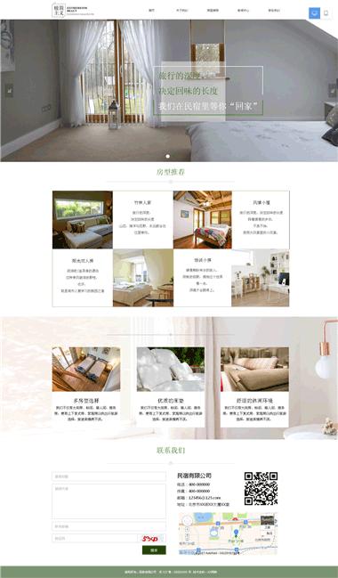 宾馆民宿网站模板设计-宾馆民宿网站模板制作-民宿网站模板素材图片