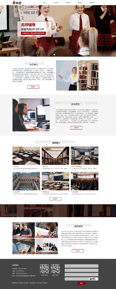 教育培训机构网站模板-教育培训模板网站设计-教育培训机构网站素材图片
