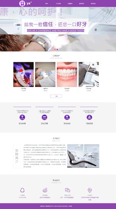 口腔医院网站模板制作-口腔医院模板网站建设-口腔医院模板网站设计