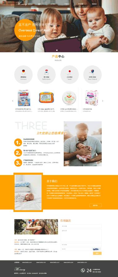 母婴代购网站模板制作-母婴代购模板网站设计-正版母婴代购网站系统