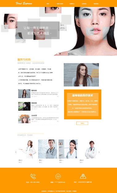 美容塑形网站模板-专业定制美容塑形网站
