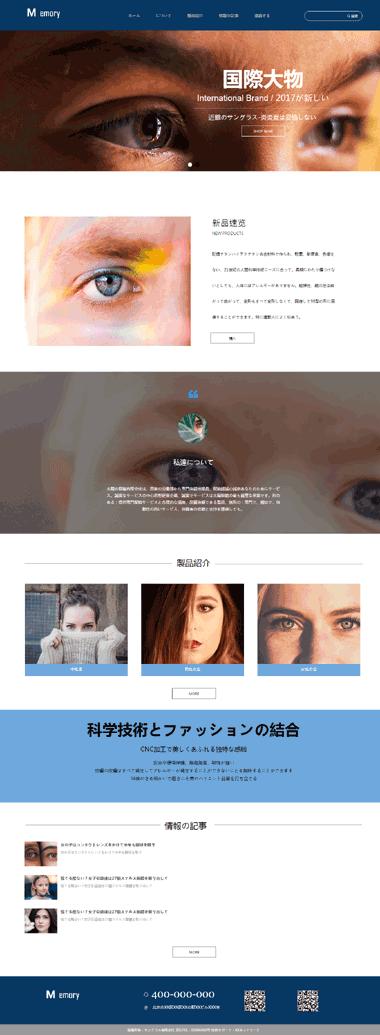 隐形眼镜网站模板设计-隐形眼镜模板网站定制-隐形眼镜网站SEO优化