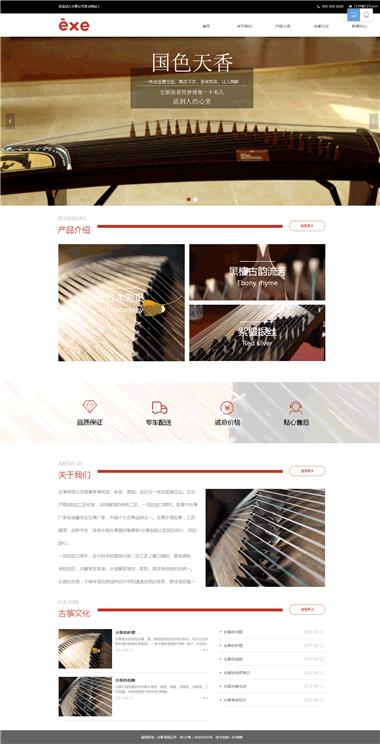 乐器行业网站模板设计-环宇网络域名注册-网站SEO优化